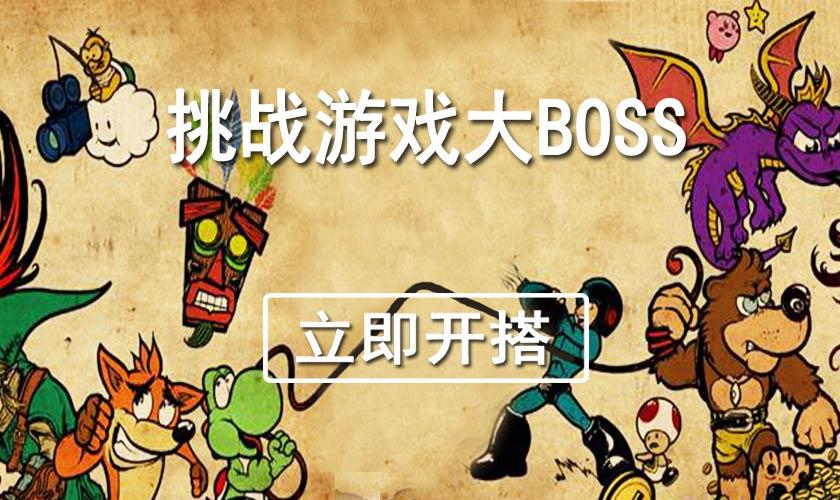 挑战游戏大BOSS