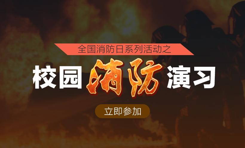 全国消防日系列活动之校园消防演习