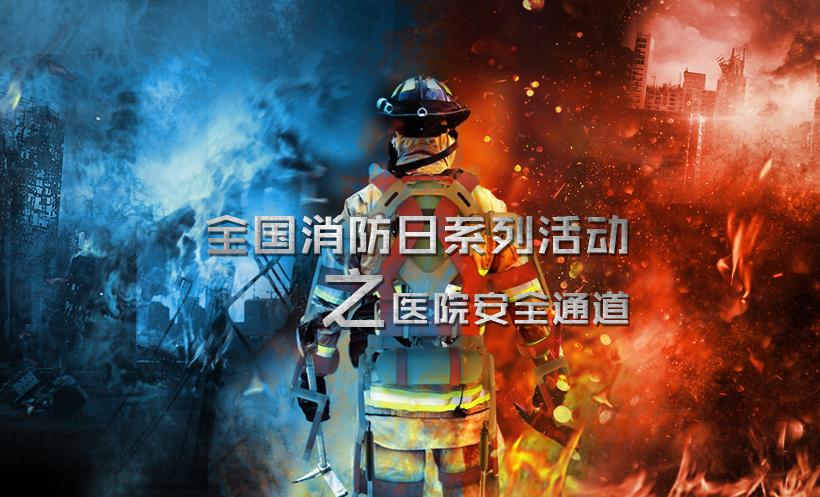 全国消防日系列活动之医院安全通道